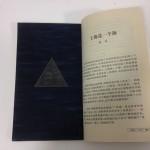 "Xu Zhe, ""Drawing a Page of Hu Feng's Sea,"" installation, 2013"